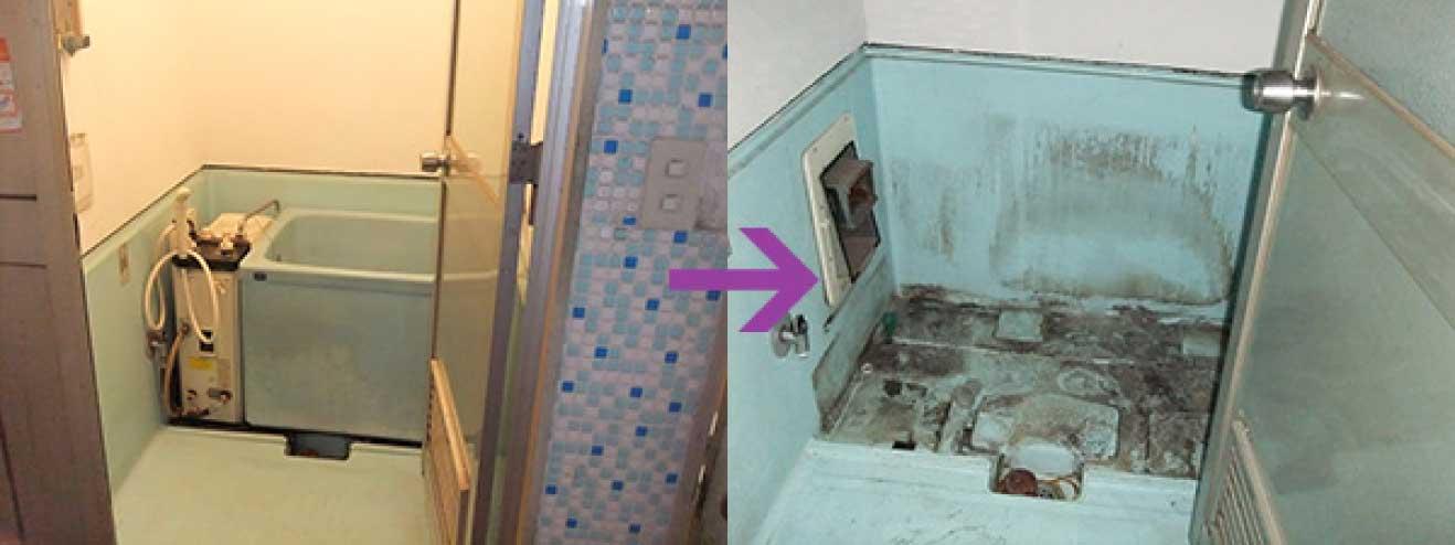 風呂の撤去