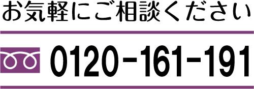 0120-161-191
